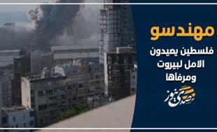 مهندسو فلسطين يعيدون الامل لبيروت ومرفئها