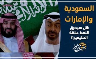 السعودية والإمارات .. هل سيحرق النفط علاقة الحليفين؟