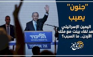 """""""جنون"""" يصيب اليمين الإسرائيلي بعد لقاء بينت مع ملك الأردن.. ما السبب؟"""