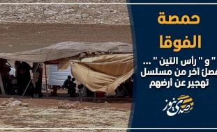 """""""حمصة الفوقا"""" و """"رأس التين"""" ... فصلٌ آخر من مسلسل تهجير الفلسطينيين عن أرضهم"""