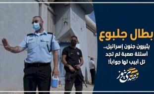 أبطال جلبوع يثيرون جنون إسرائيل.. أسئلة صعبة لم تجد تل أبيب لها جواباً!