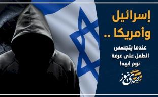 إسرائيل وأمريكا .. عندما يتجسس الطفل على غرفة نوم أبيه!