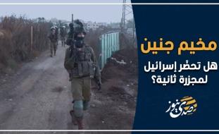 مخيم جنين .. هل تحضّر إسرائيل لمجزرة ثانية؟