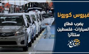 فيروس كورونا يضرب قطاع السيارات- فلسطين ستتأثر!