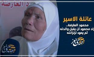 عائلة الأسير العارضة لصدى نيوز: محمود أراد أن يقبل والدته ثم يعود لزنزانته