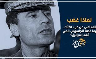 لماذا غضب القذافي من حرب 1973.. وما قصة الجاسوس الذي أنقذ إسرائيل؟