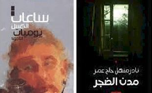 فلسطينيان من مخيم اليرموك يفوزان بجائزة كتارا للرواية العربية