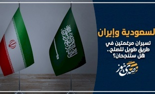 السعودية وإيران تسيران مرغمتين في طريق طويل للصلح.. هل ستنجحان؟