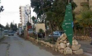 مؤسسة سويسرية تساعد بحل قضايا المطلوبين الفلسطينيين للدولة اللبنانية