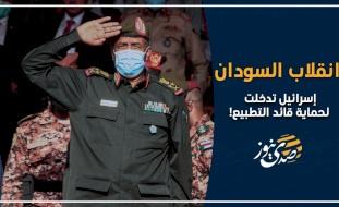انقلاب السودان.. إسرائيل تدخلت لحماية قائد التطبيع