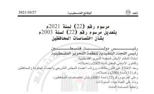 بالأسماء: 10 محافظين أمضوا في مناصبهم أكثر من 5 سنوات