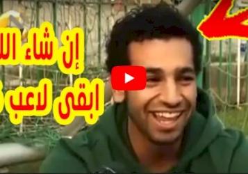 فيديو نادر لــمحمد صلاح