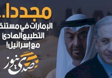 مجددا الإمارات في مستنقع التطبيع الهادئ مع إسرائيل!