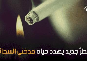 خطرٌ جديد يهدد حياة مدخني السجائر