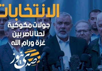 الانتخابات - جولات مكوكية لحنا ناصر بين غزة ورام الله