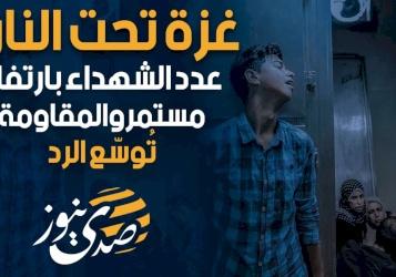 غزة تحت النار | عدد الشهداء بارتفاع مستمر والمقاومة تُوسّع الرد