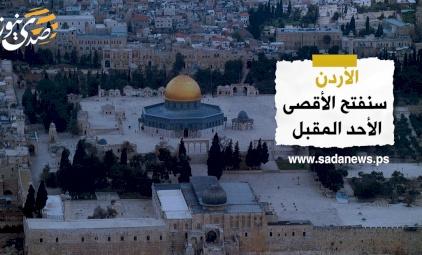 الأردن: سنفتح الأقصى الأحد المقبل