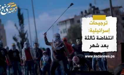 ترجيحات إسرائيلية: انتفاضة ثالثة بعد شهر