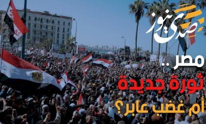مصر .. ثورة جديدة أم غضب عابر؟