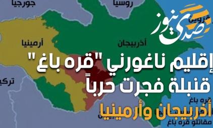 "إقليم ناغورني ""قره باغ"" .. قنبلة فجرت حرباً بين أذربيجان وأرمينيا"