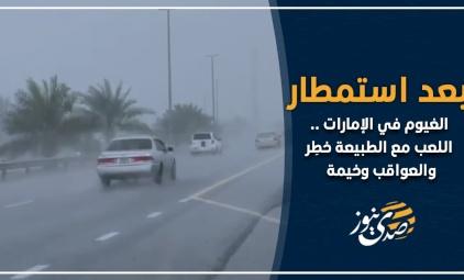 بعد استمطار الغيوم في الإمارات .. اللعب مع الطبيعة خطِر والعواقب وخيمة!