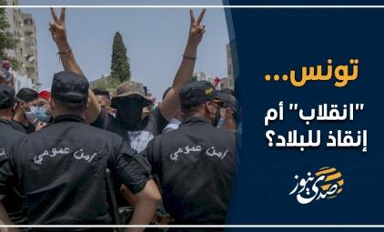 """تونس.. """"انقلاب"""" أم إنقاذ للبلاد؟!"""