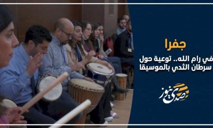 جفرا في رام الله.. توعية حول سرطان الثدي بالموسيقا