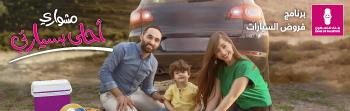بنك فلسطين - قروض السيارات