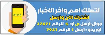 صدى نيوز SMS - تحت فلسطينيات