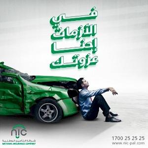 أنا وسيارتي بأمان - التأمين الوطنية
