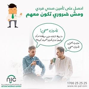 تأمين صحي فردي - التأمين الوطنية