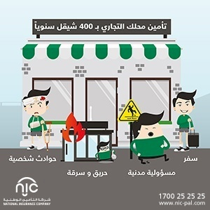 برنامج أعمالي - التأمين الوطنية