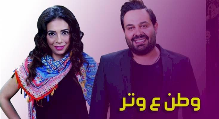 بسبب الكلمات البذيئة والايحاءات الجنسية..مطالبات بوقف عرض وطن ع وتر
