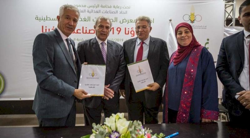 جامعة القدس والصناعات الغذائية يوقعان مذكرة تفاهم حول سلامة الأغذية والمياه