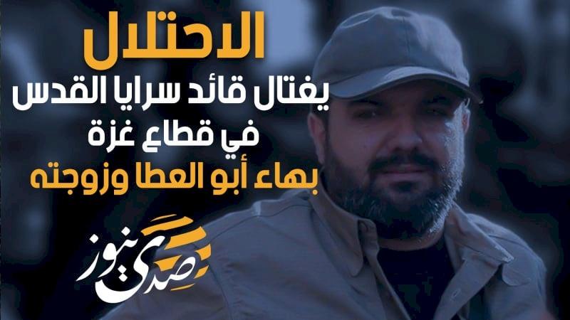 فيديو... الاحتلال يغتال بهاء أبو العطا وزوجته في غزة