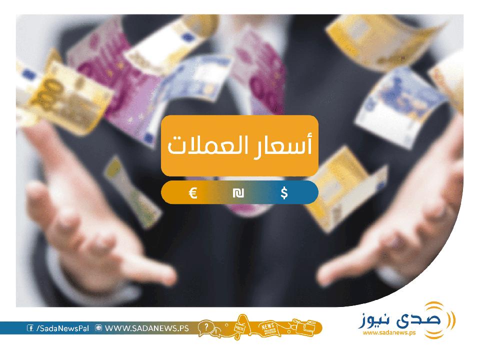 اسعار العملات: انخفاض اسعار الصرف