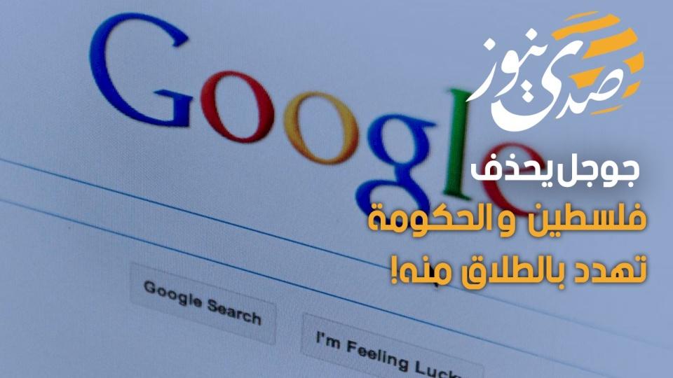 جوجل يحذف فلسطين والحكومة تهدد بالطلاق منه!