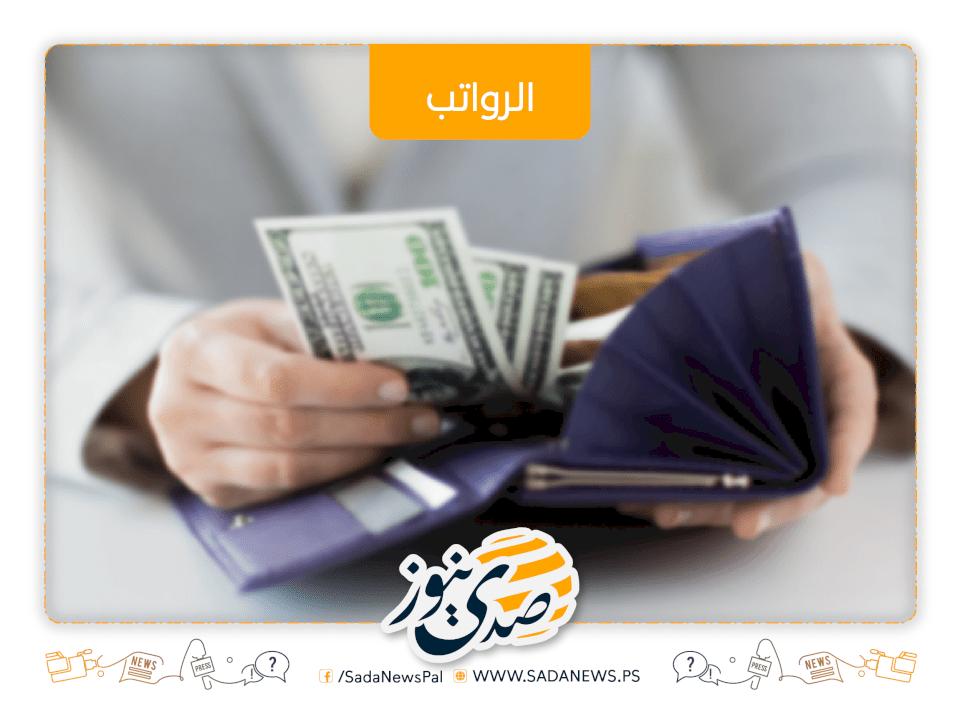المالية تُعلن عن موعد صرف رواتب الموظفين