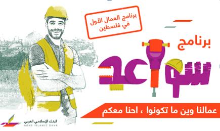 البنك الاسلامي العربي يطلق برنامج سواعد.. برنامج العمال الأول في فلسطين