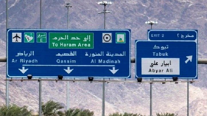 """عبارة """"للمسلمين فقط"""" لم تعد موجودة على اللوحات المؤدية للمدينة المنورة.. السعودية وضعت أخرى مكانها"""