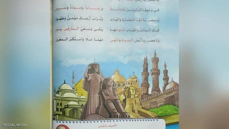 """مصر.. """"خطأ فادح"""" في كتاب مدرسي يثير غضب المثقفين"""