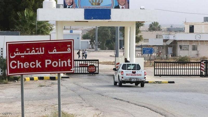 الأردن يقرر إعادة فتح مركز جابر الحدودي مع سورية